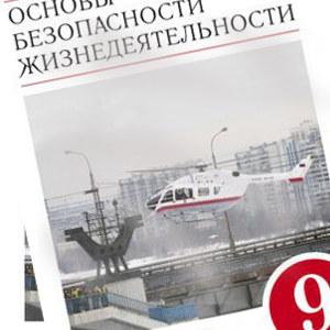 ОБЖ 9 класс Вангородский