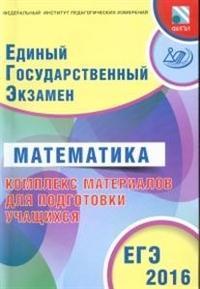 ЕГЭ 2016. Математика. Комплекс материалов для подготовки учащихся (совместно с ФИПИ)