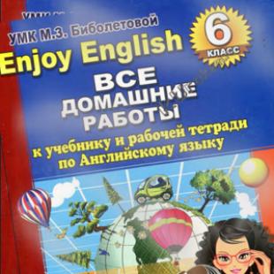 ГДЗ английский язык 6 класс Биболетова Денисенко 2016