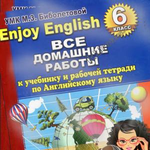 ГДЗ английский язык 6 класс Биболетова