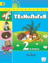Окружающий мир 3 класс начальная школа 21 века учебник онлайн читать