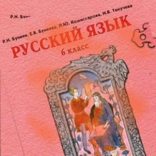 Бунеев русский язык 6 класс
