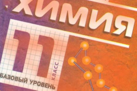 ГДЗ по химии 11 класс Габриелян 2016