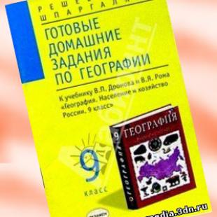ГДЗ по географии 9 класс Дронов Ром 2016