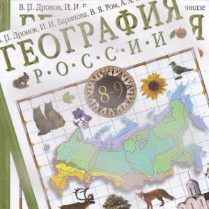 География 8 класс Дронов