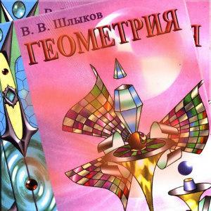 Геометрия 11 класс Шлыков