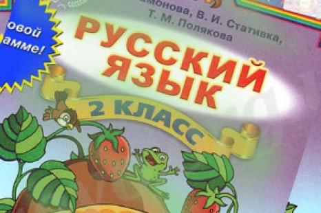 Русский язык 2 класс Самонова