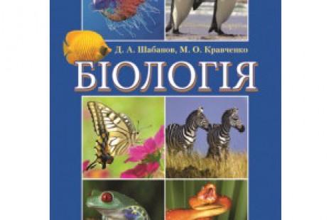 Біологія Шабанов 7 клас