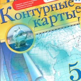 География 5 класс Контурные карты Румянцев