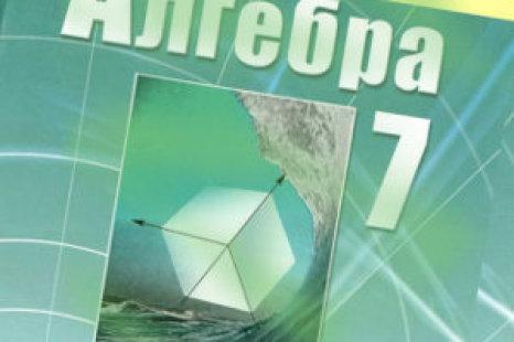 Алгебра 7 класс Александрова, контрольные работы