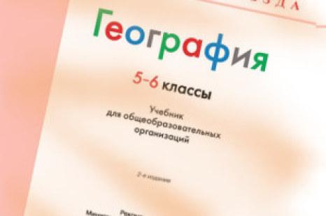 География 5-6 классы Алексеев Николина 2016