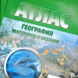Атлас География материков и океанов 7 класс