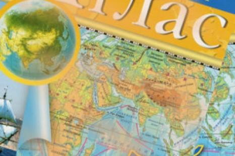 География 5 класс Атлас 2016 год