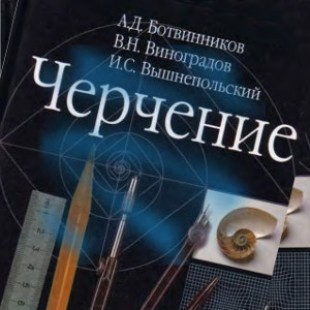 Черчение 7-8 класс Ботвинников