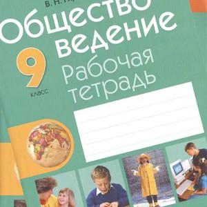 Обществоведение 9 класс Вишневский