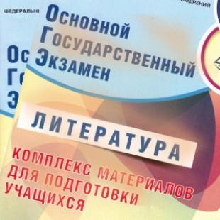 ОГЭ Литература Комплекс материалов Ерохина 2016