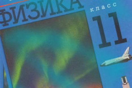 ГДЗ Физика 11 класс Касьянов 2016