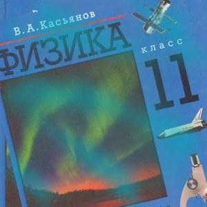 ГДЗ Физика 11 класс Касьянов