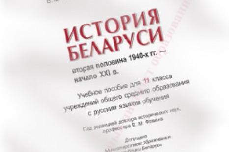 История Беларуси 11 класс Фомин