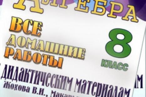 ГДЗ к дидактическим материалам Жохова 8 класс 2016