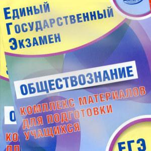 ЕГЭ 2016 обществознание Котова