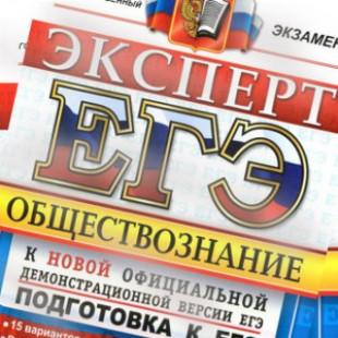 ЕГЭ 2016 Обществознание Лазебникова Рутковская