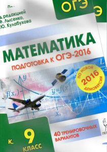 Математика 9 класс Подготовка к ОГЭ