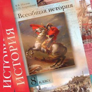 История 8 класс Носков 2016