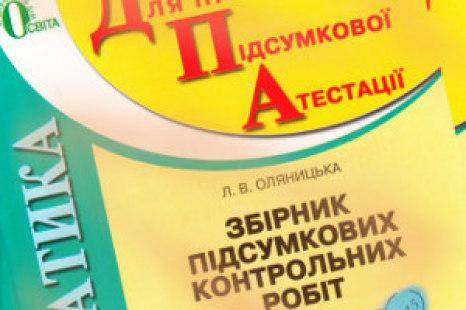 Збірник контрольних робіт з математики 4 клас Оляницька 2016