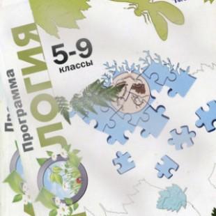 Биология программа Пономарева Кумченко