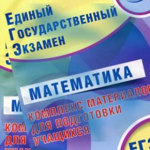 ЕГЭ Математика Семенов — 2016 комплексные материалы