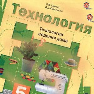 Технология 5 класс Синица