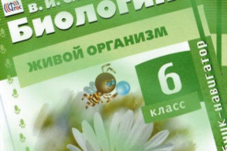 Биология 6 класс Сивоглазов + диск