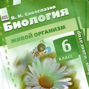 Биология 6 класс Сивоглазов