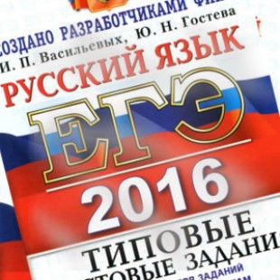 ЕГЭ 2016 Русский язык Васильевых тестовые задания