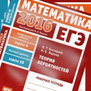 ЕГЭ Математика Рабочая тетрадь, Высоцкий 2016