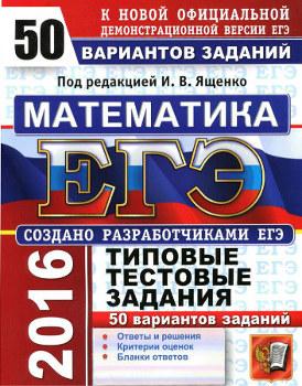 50 вариантов Ященко
