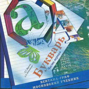 Наш Букварь Журова 1 класс для чтения