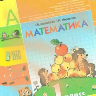 Математика 1 класс рабочая тетрадь Дорофеев Миракова 2016