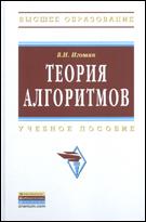 Теория алгоритмов. Учебное пособие
