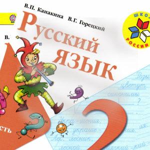 Канакина русский язык 2 класс