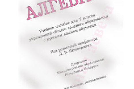 Читать Алгебра 7 класс Кузнецова, 2016