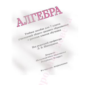 ГДЗ Алгебра 7 класс Кузнецова решебник онлайн