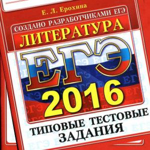 ЕГЭ 2016 Литература Ерохина