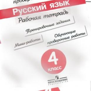 Читать Русский язык Рабочая тетрадь 4 класс Кузнецова