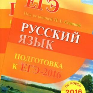 Сенина русский язык подготовка к ЕГЭ 2017 25 вариантов