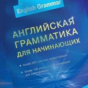 Английская грамматика для начинающих Миловидов, 2016