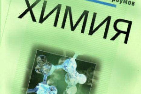 Читать Химия 9 класс Габриелян Остроумов 2016