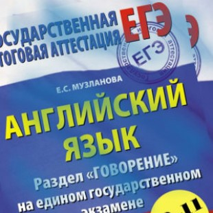 ЕГЭ-2016 Английский язык Музланова, Раздел говорение
