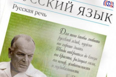 Русская речь 8 класс Никитина